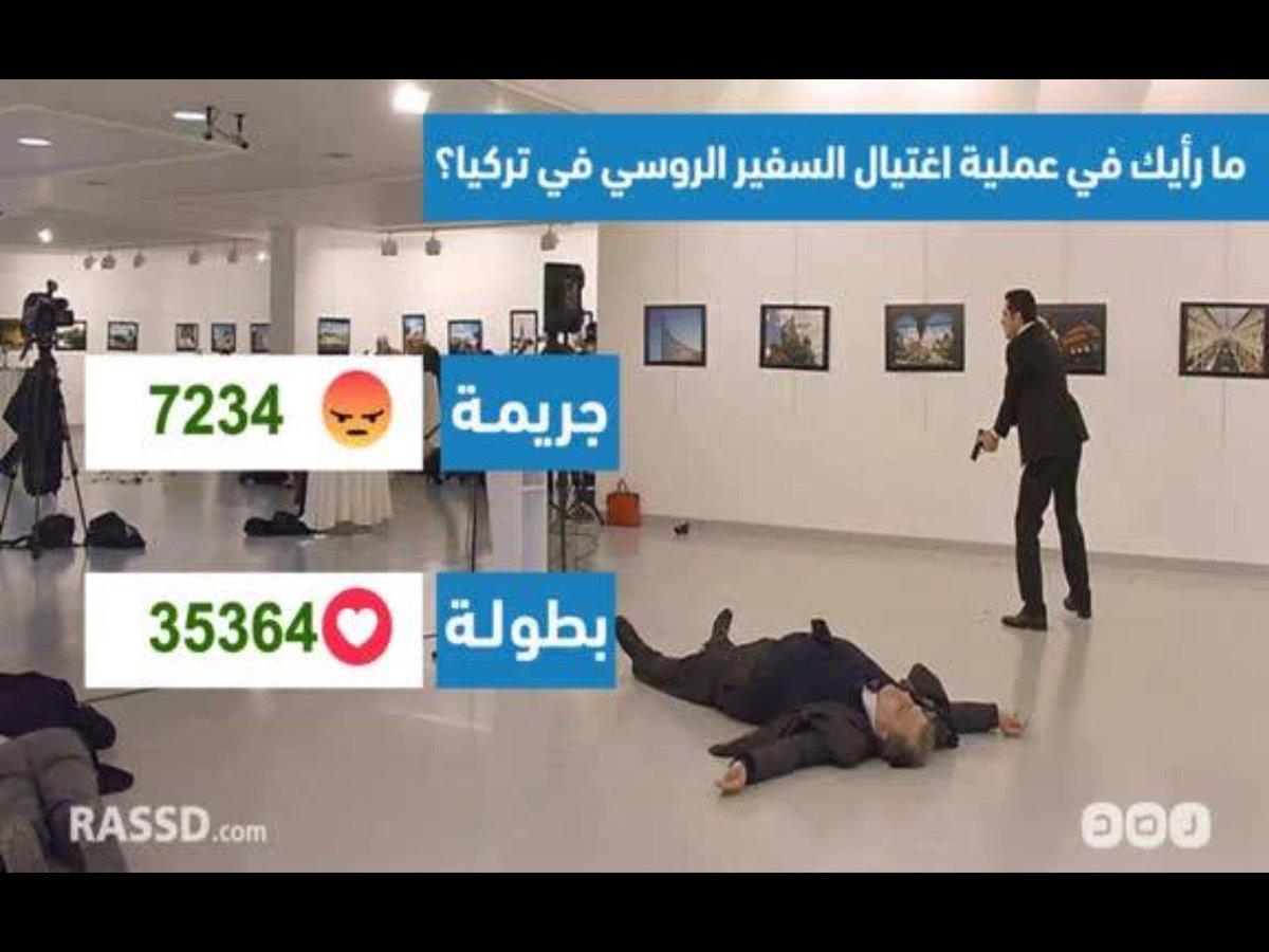 Российского посла убили в Турции - Цензор.НЕТ 5991