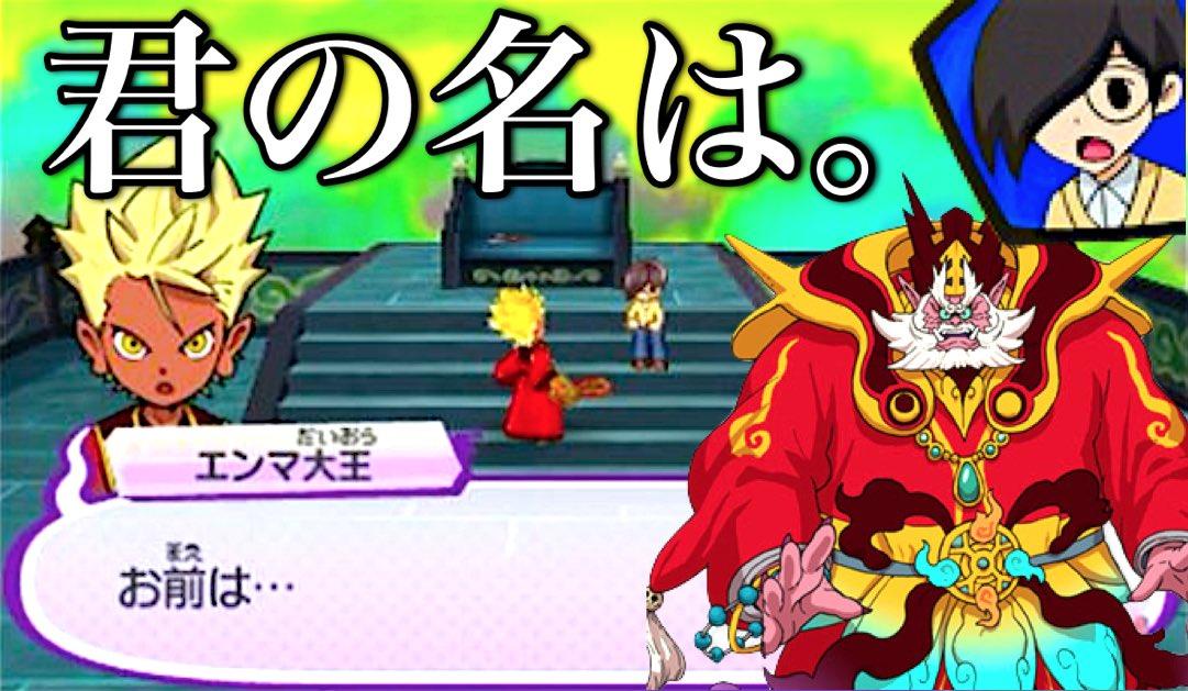 妖怪ウォッチ専門チャンネル Yo Kai Watch Di Twitter けーたのクラス