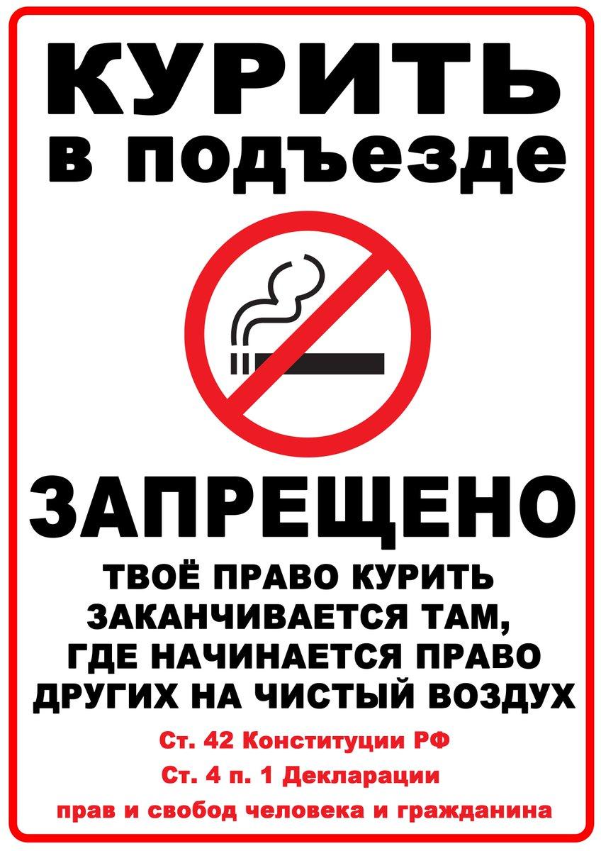 Не курите в подъезде