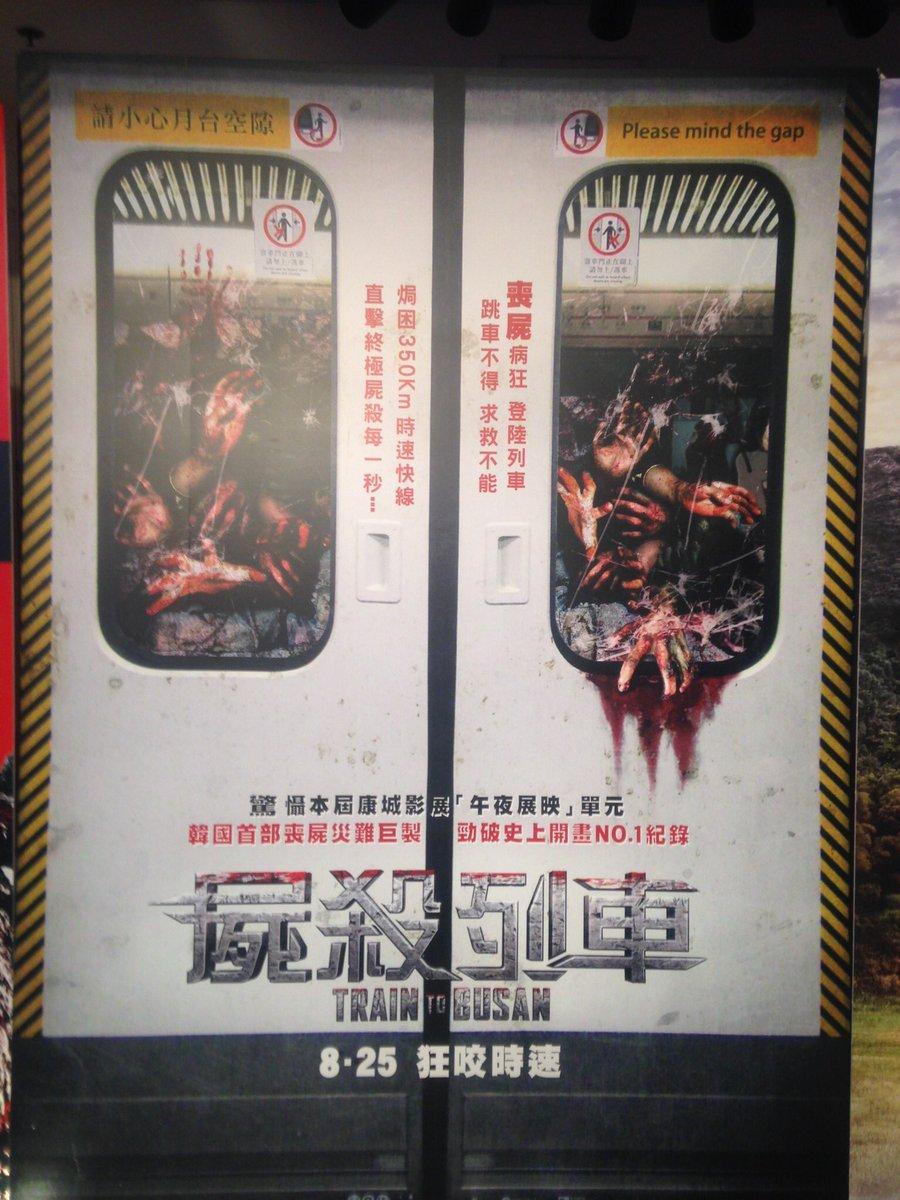 『釜山行き』は香港の映画館内では露骨にこんな状態でしたよ。こういうハードコアさは大切。そして香港で上演された韓国映画史上、最高動員数を上書きしたのでした。 https://t.co/NCgYZbNP5g