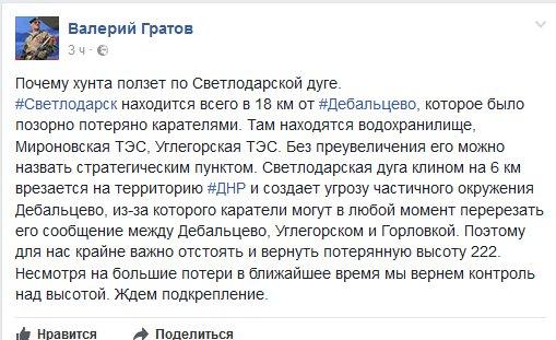 Силы АТО не готовят никаких операций, информация о якобы эвакуации населения под Дебальцево неправдива, - Лысенко - Цензор.НЕТ 8392