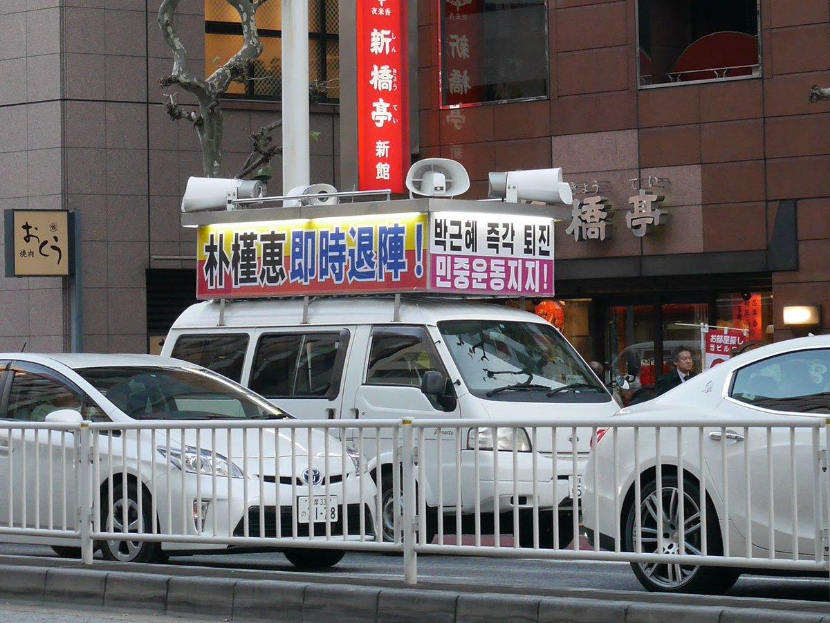 まさか日本で朴槿恵退陣デモに遭遇するとは思わんかった。(昨日・新橋) https://t.co/jKqtL39fuJ