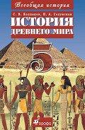 история древнего мира 5 класс колпаков