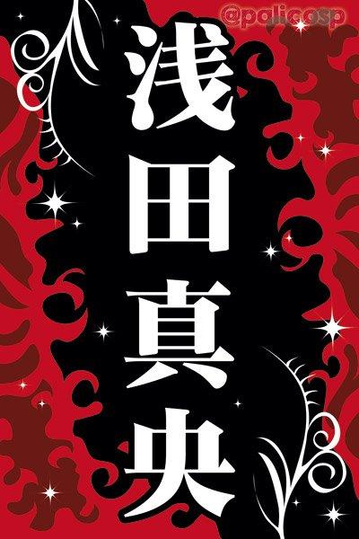 巴 At イラストライターin島根 On Twitter 応援旗デザイン再開です今後