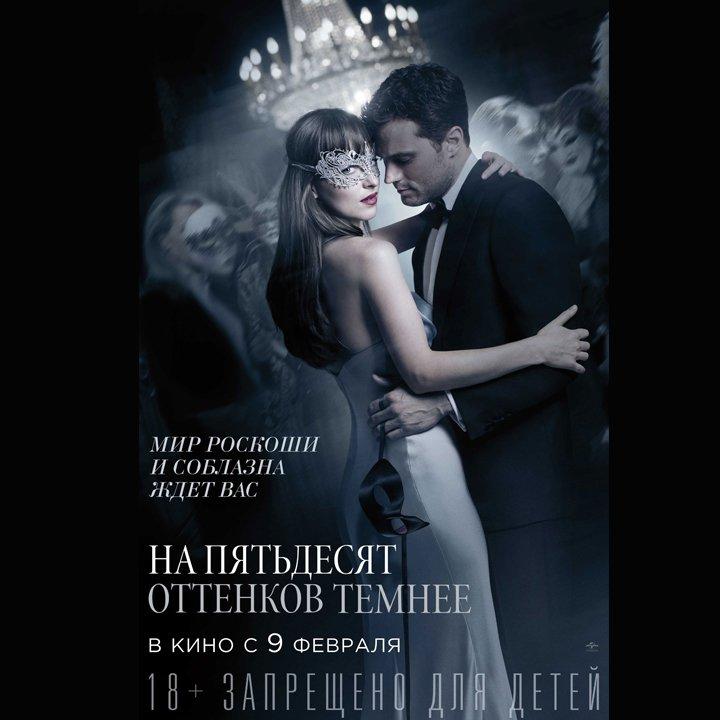 50 оттенков серого 2015 первый русский дублированный HD