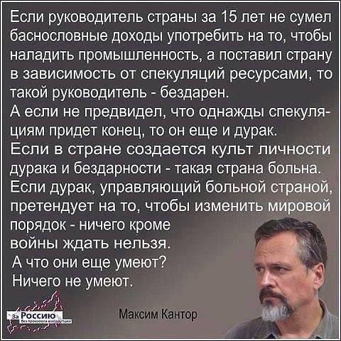 Люди десятками мрут как мухи от отравлений алкоголем, - Путин - Цензор.НЕТ 6676