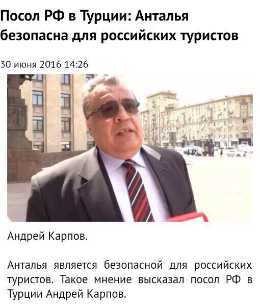 Убийство российского посла в Турции - Цензор.НЕТ 7032