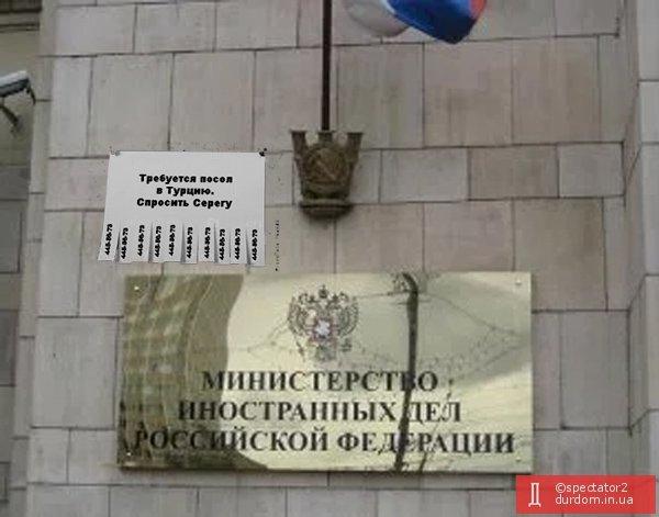 МИД России потребовал извинений от New York Daily News за сравнение убитого в Турции Карлова с послом Третьего рейха - Цензор.НЕТ 505