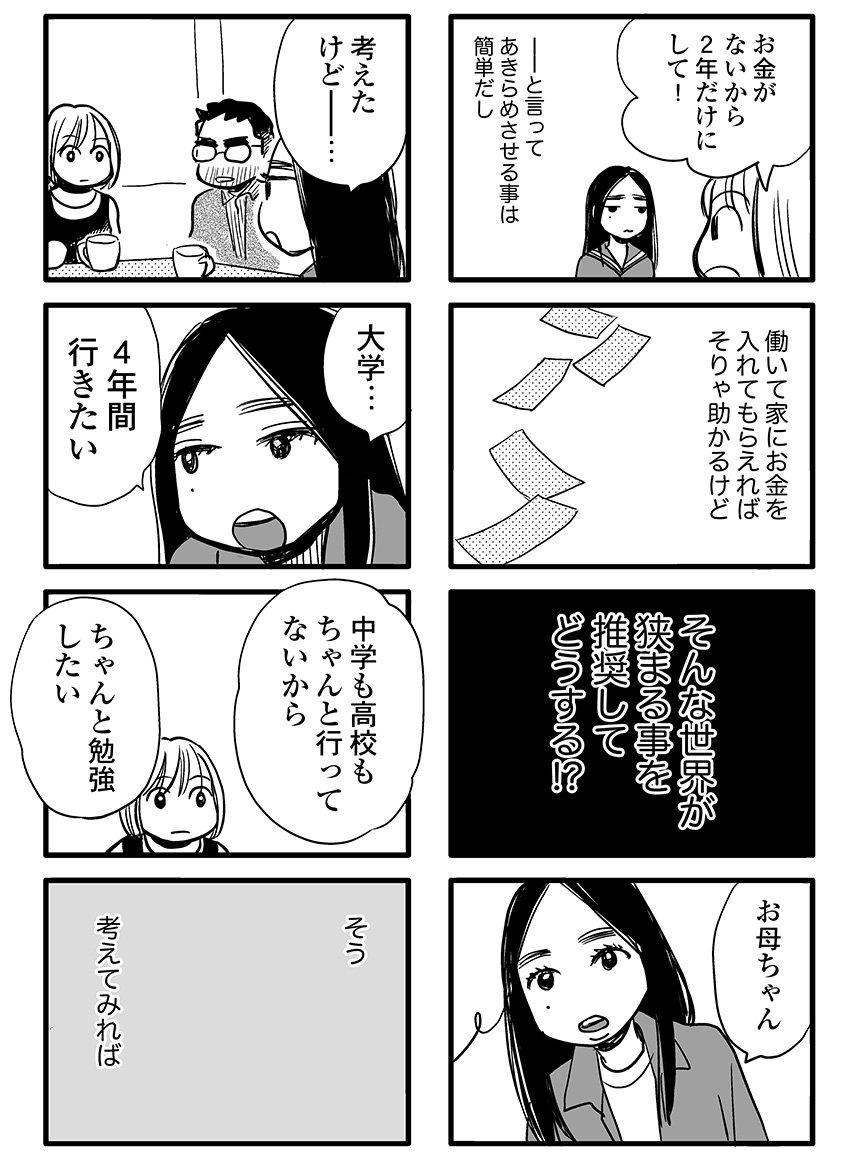 コミックエッセイ劇場 در توییتر