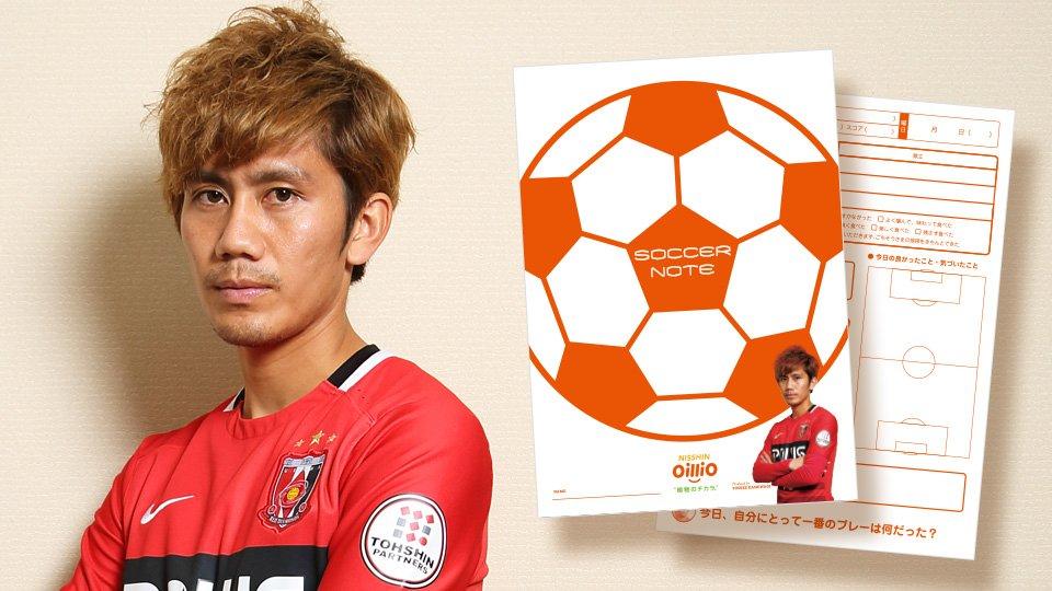 サッカーノート hashtag on Twit...