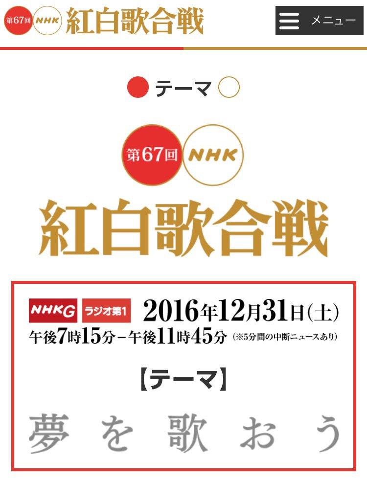 はい、告知です。大晦日第67回NHK紅白歌合戦にず〜まだんけ、出演します!詳しくはこちらから!うひょー! https://t.co/fwvLhAVDWa https://t.co/S75GxawPK8