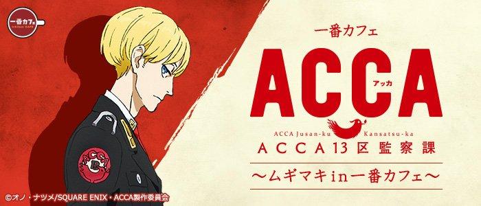ACCA13区監察課一番カフェ