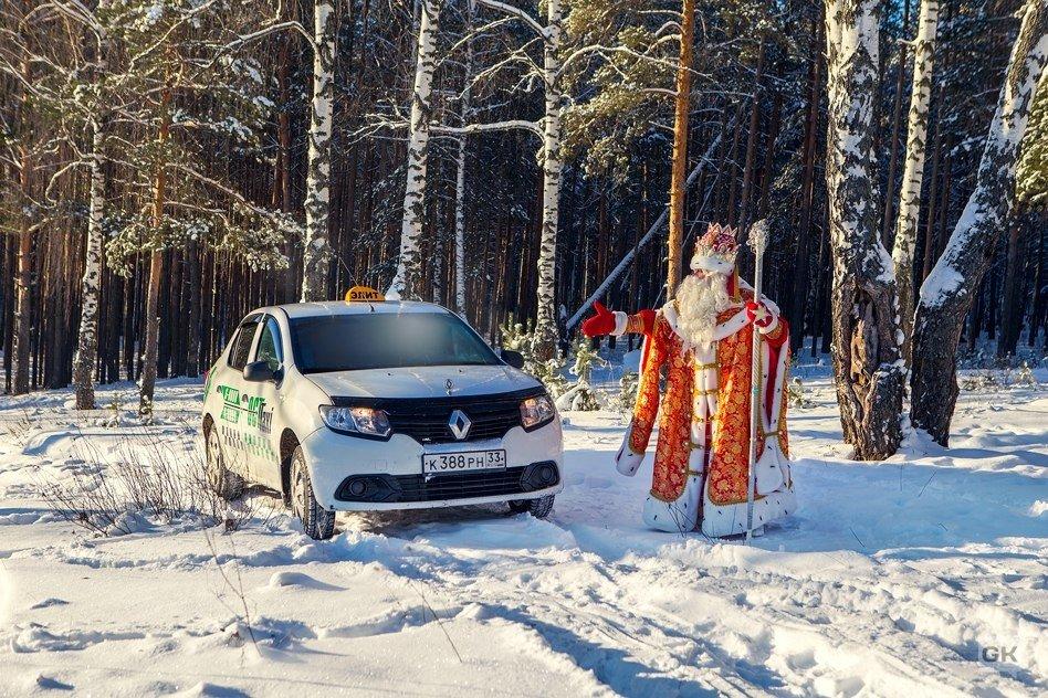 Поздравление от такси на новый год