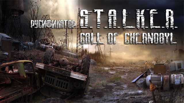 Скачать stalker call of chernobyl 10006