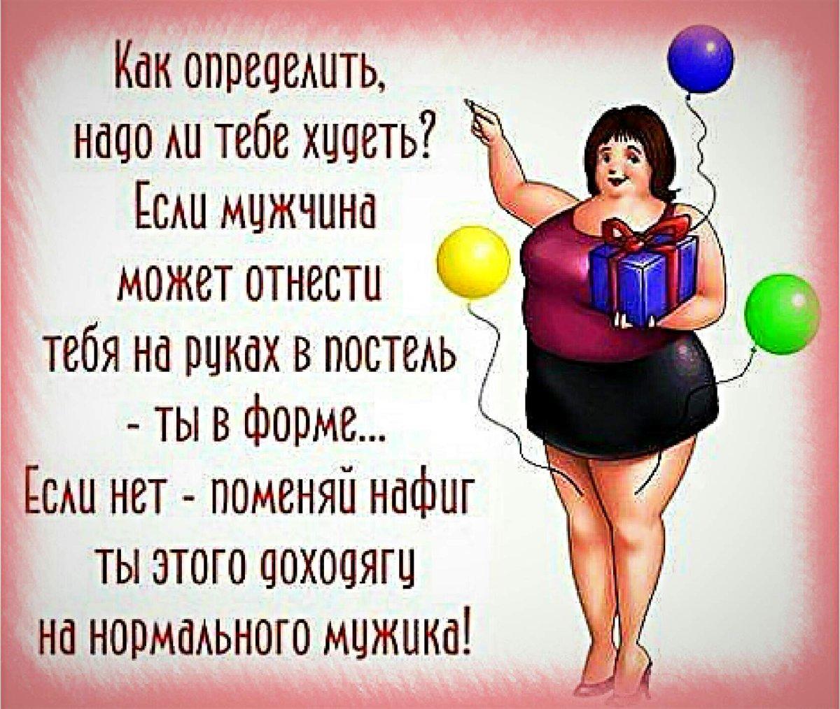 У тебя есть цель да похудеть