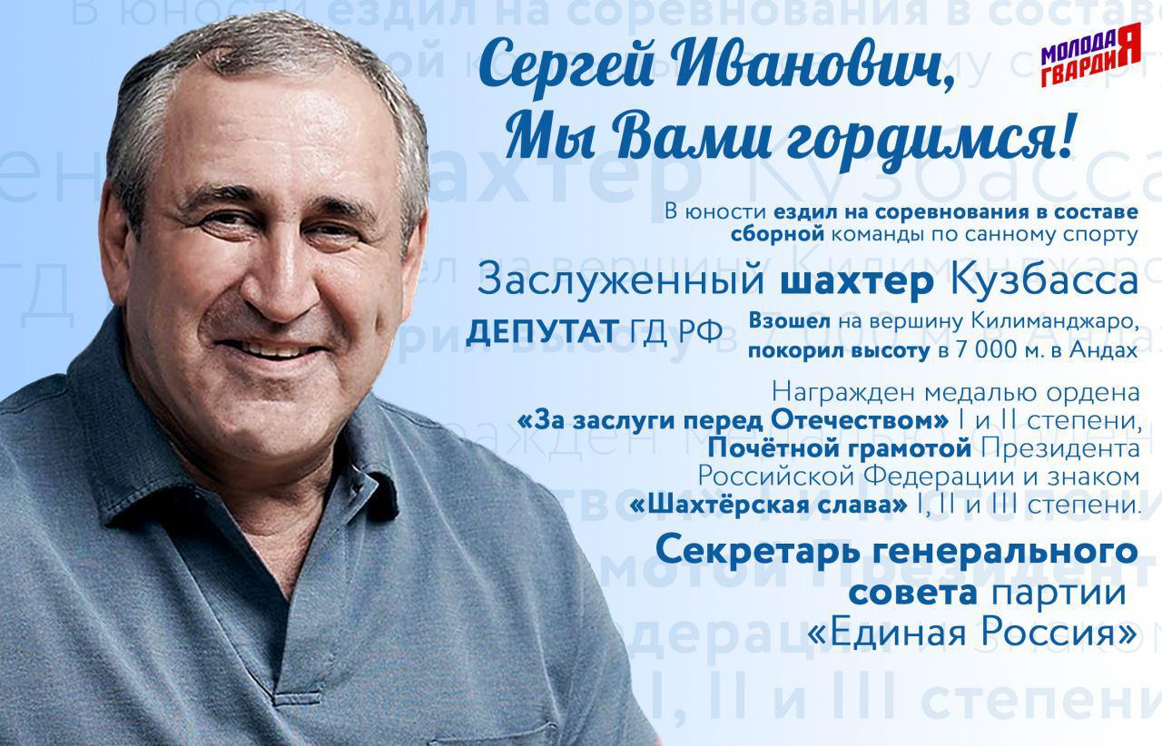 Картинки с днем рождения сергей иванович, как можно сделать