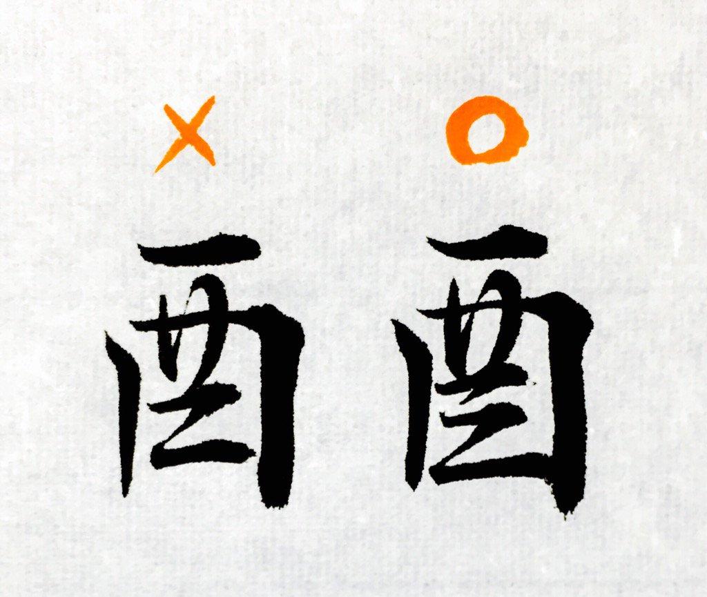 行書の「酉」  間違えちゃダメよっ❗️ 覚えといてちょーだいっ❗️ https://t.co/5E9NzgEefH