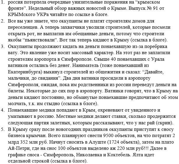 Верховный суд РФ поддержал ограничения на доступ севастопольцев к морю - Цензор.НЕТ 7932