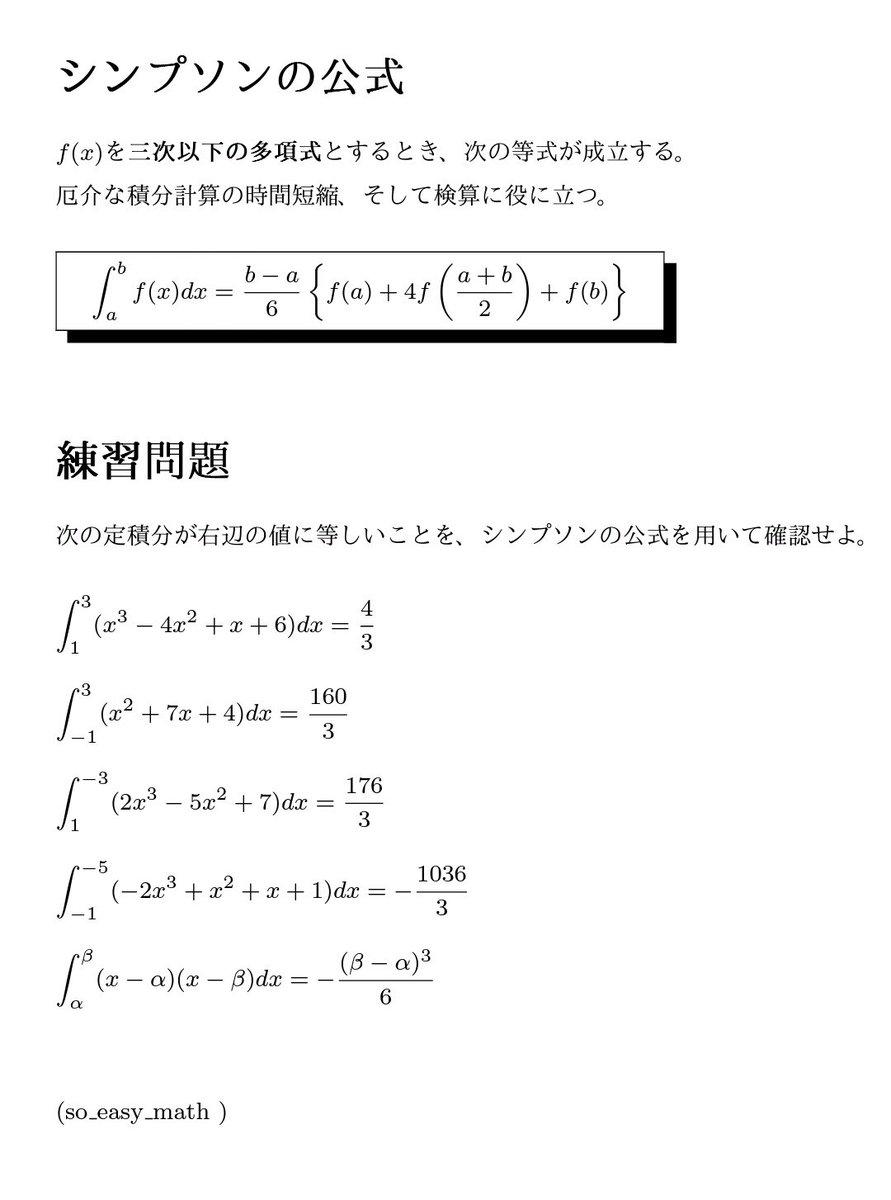 シンプソン の 公式