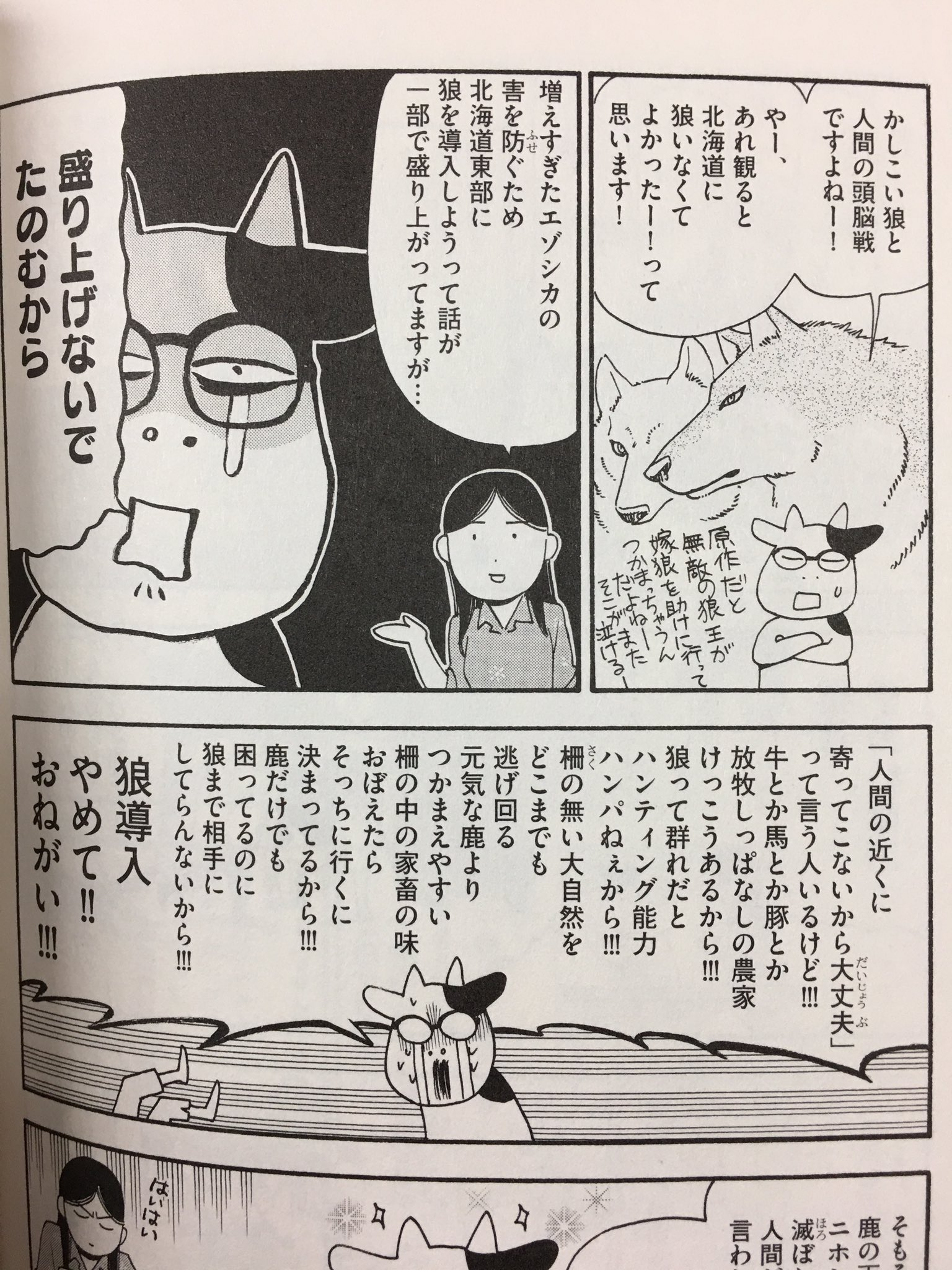 狼再導入説に対し、鋼の錬金術師の作者で実家が北海道の農家の立場から反対してる荒川先生の意見がかなり正論な感じがする。