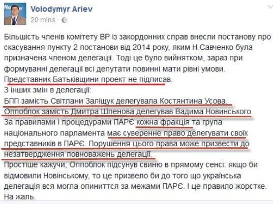 Комитет Рады по иностранным делам включил Новинского в состав украинской делегации в ПАСЕ, - Залищук - Цензор.НЕТ 6966