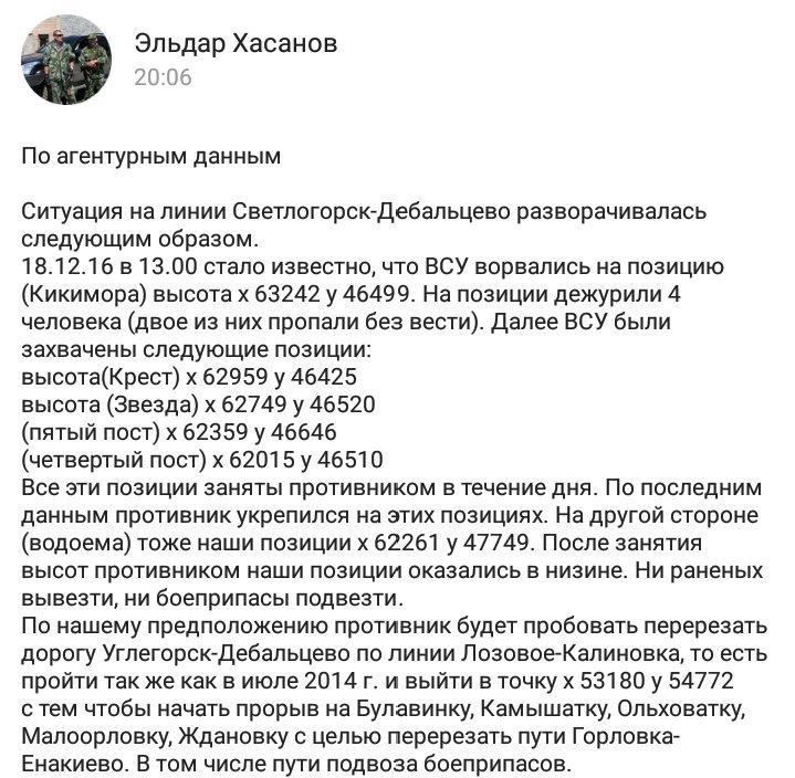После того, как боевики практически потеряли одну из групп, они уже не пытаются атаковать позиции сил АТО в районе Светлодарской дуги, - Матюхин - Цензор.НЕТ 245