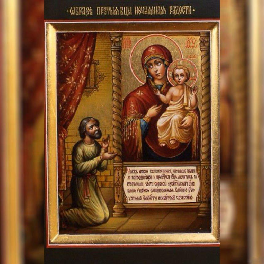 Открытка икона божьей матери нечаянная радость, пара