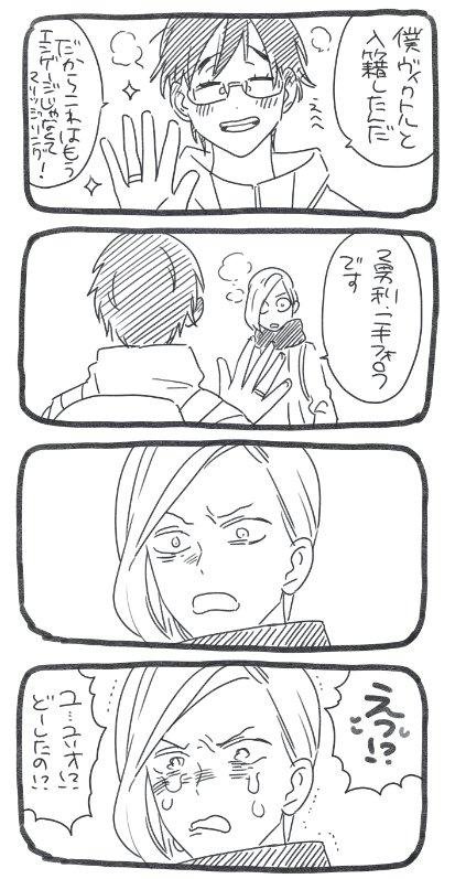 新婚ヴィク勇←ユリオ https://t.co/gp5rHN5MKJ