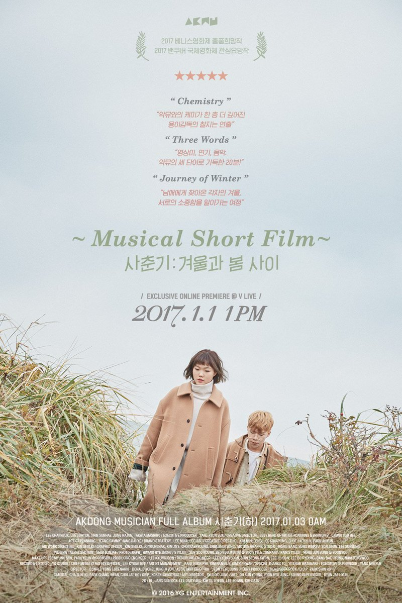 7ba228b59  AKMU - MUSICAL SHORT FILM  SPRING of WINTER   originally posted by https