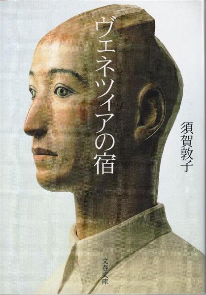 石野伸子の読み直し浪花女】須賀...