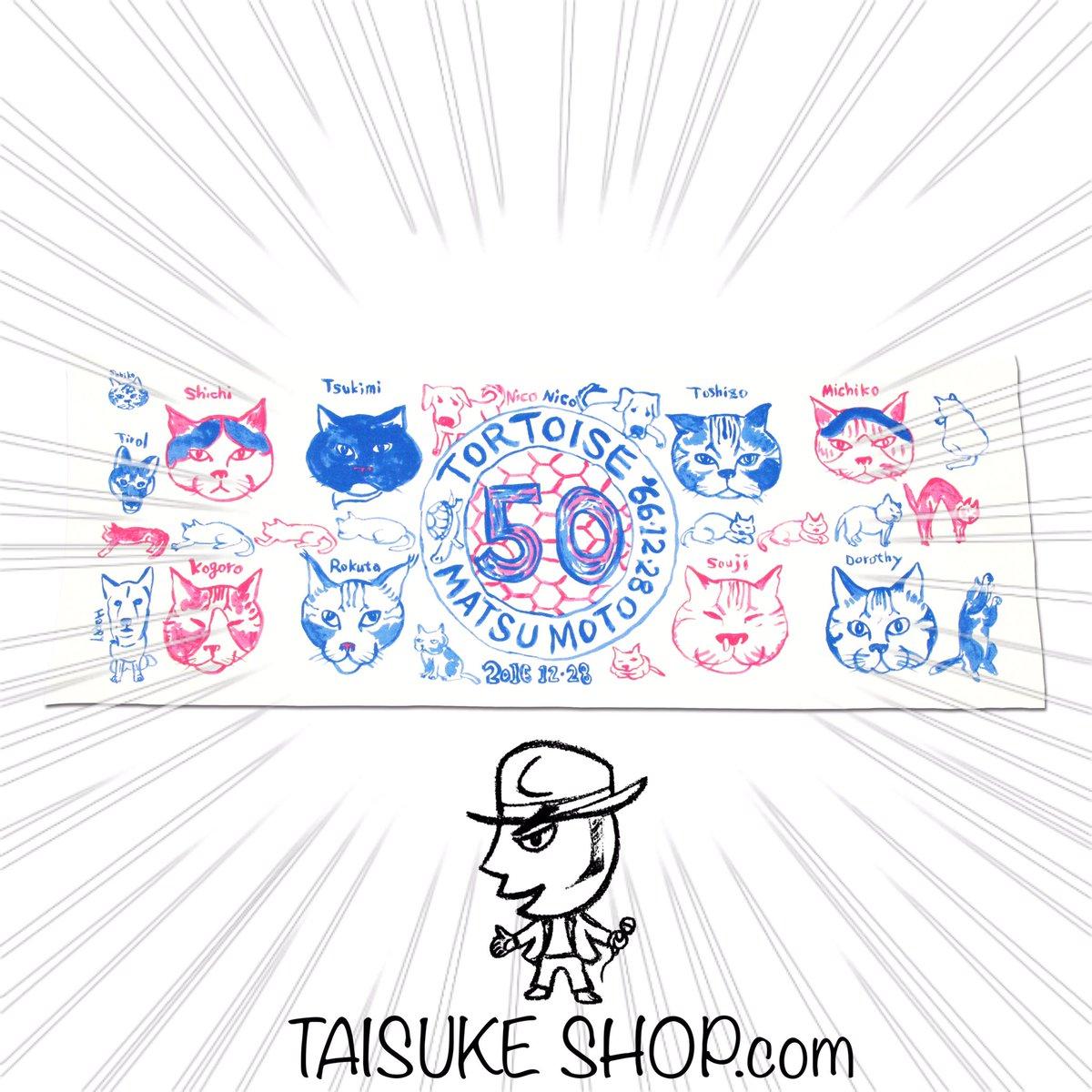 トータス松本㊗️生誕50周年記念㊗️てぬぐい販売開始致しました! https://t.co/cwr7vRKU8Q https://t.co/2GITprRLEn