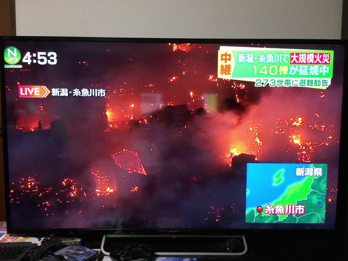 新潟県糸魚川市の火事の報道が、東日本大震災を想起させるレベルで地獄絵図でござる…… https://t.co/4mfA5AMb0l