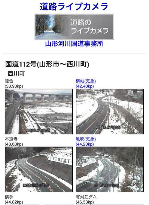 ライブ 山形 カメラ 河川 赤川 三川橋のライブカメラ