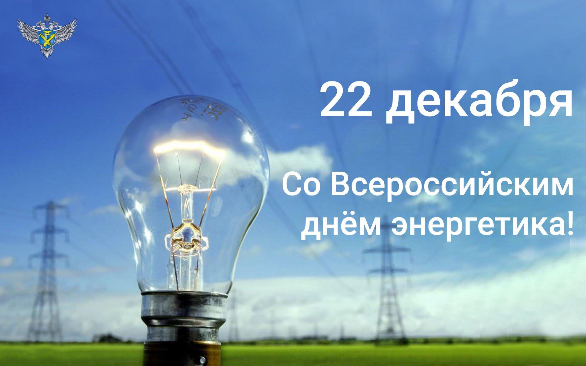день энергетика фото поздравления учительницей первой