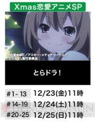 クリスマスにピッタリな恋愛アニメ3作品がAbemaTVで一挙放送。聖夜の締めは『School Days』! https://t.co/vEwhZF7SQp #xmas #クリスマス #AbemaTV https://t.co/0t1k8wSJKc