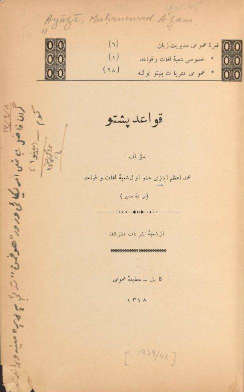 كتاب النحو البشتوي لمحمد أعظم أيازي. أصدرته الأكاديمية البشتوية في أفغانستان عام 1938  https://t.co/xmZUrbp82D https://t.co/EJzpbg0O7D