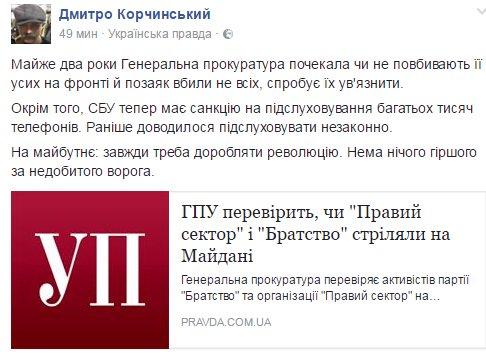 """На причастность к убийству """"беркутовцев"""" на Майдане проверяются отдельные лица, а не организации, - Горбатюк - Цензор.НЕТ 3835"""