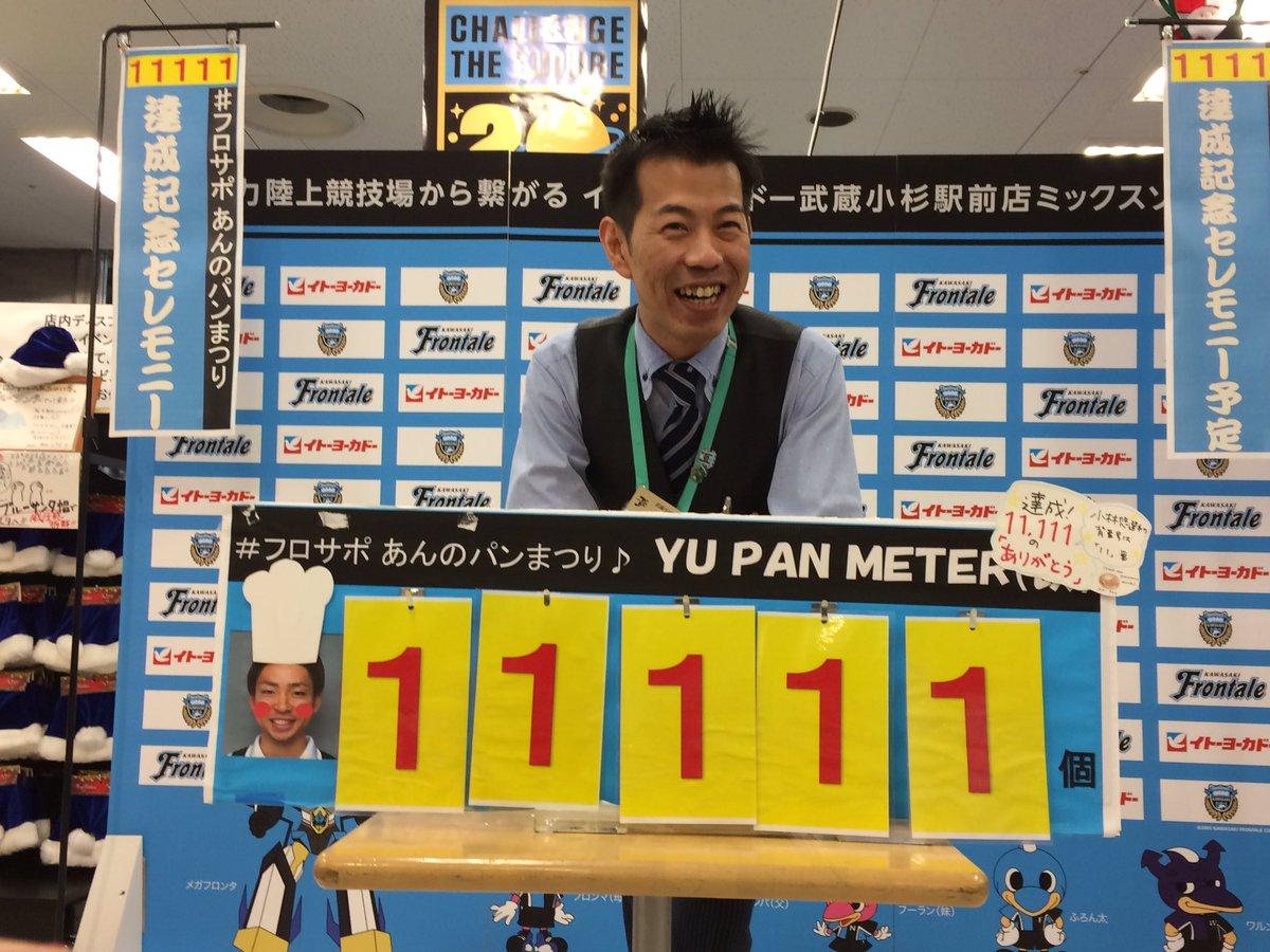 西川店長の記念撮影タイム #フロサポあんのパンまつり https://t.co/xVjssdpwfQ