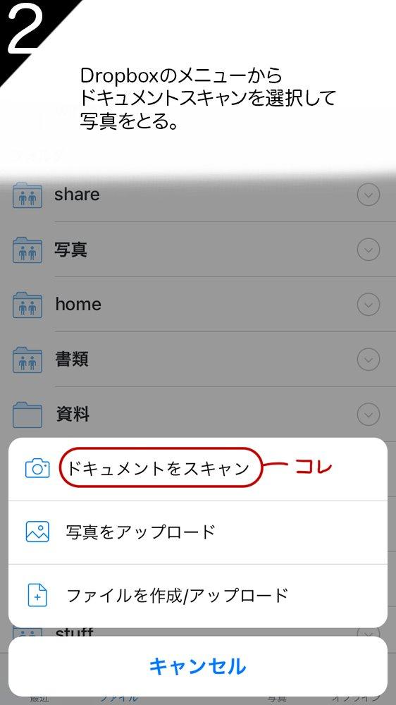 画像:Dropboxでイラストをpcに取り込み