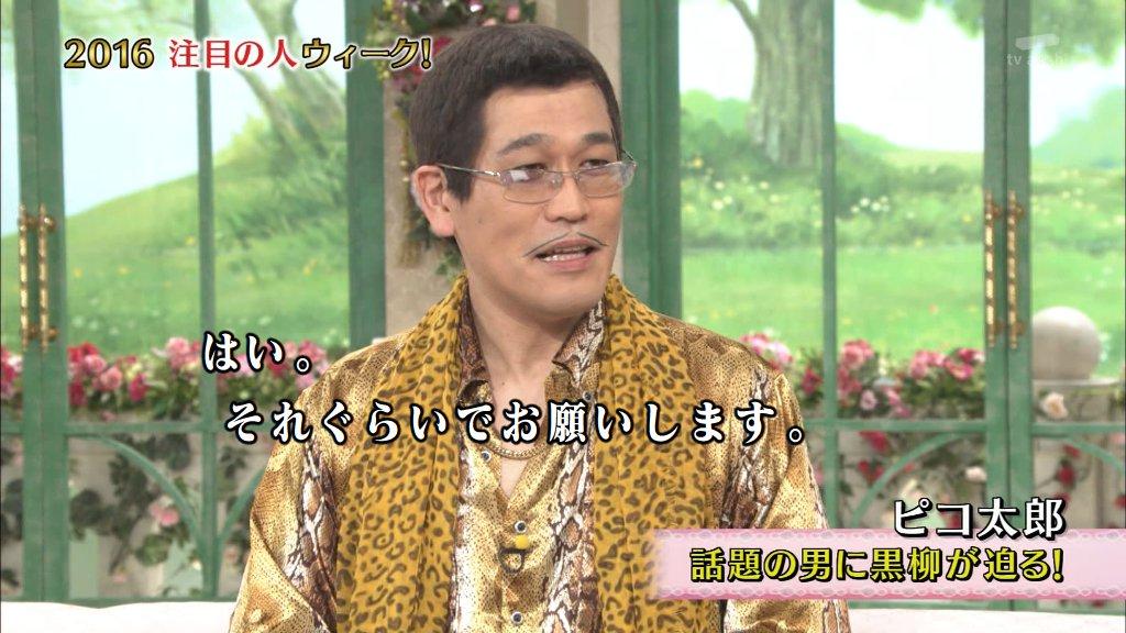 画像:ピコ太郎が徹子の部屋に出演