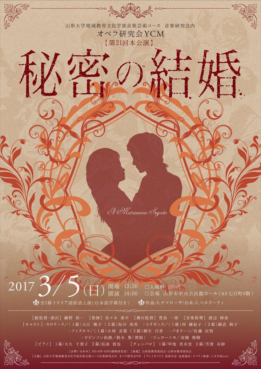 山形大学 オペラ研究会YCM on Tw...