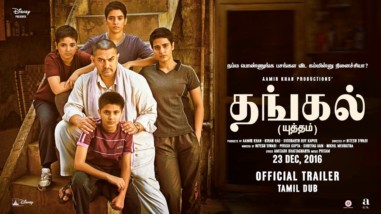 dangal full movie in tamil in hd free download - The Cooking