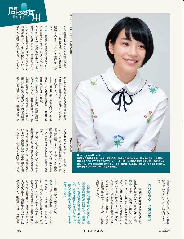 エコノミスト1月3・10日(12月26日発売)合併号では、女優・のん(能年玲奈)さんをロングインタビューしました。https://t.co/Ka5TjIzuZL https://t.co/4NJxtdowMN