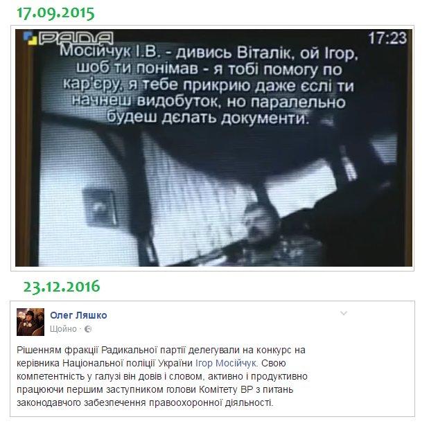 Нардепы Кишкар и Головко подрались в сессионном зале - Цензор.НЕТ 2690