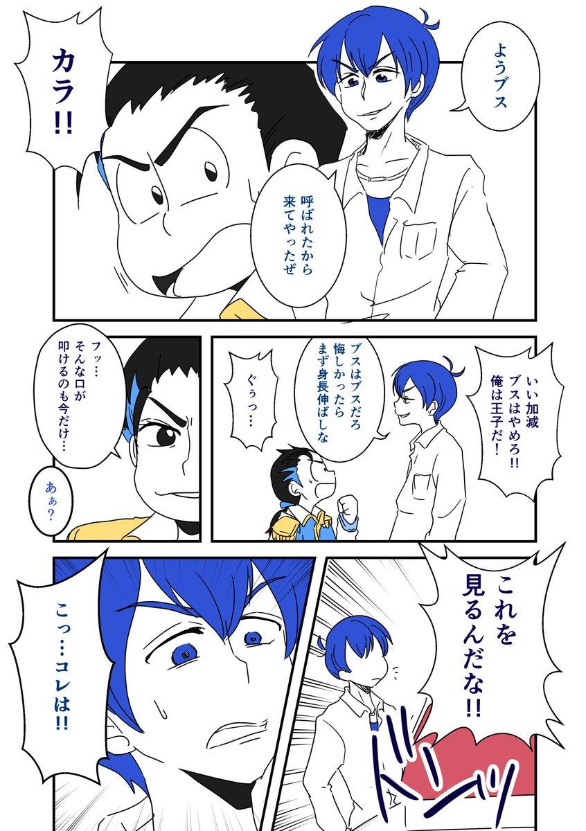 【肉カラ漫画】「これを見るんだな!!」(おそ松さん)