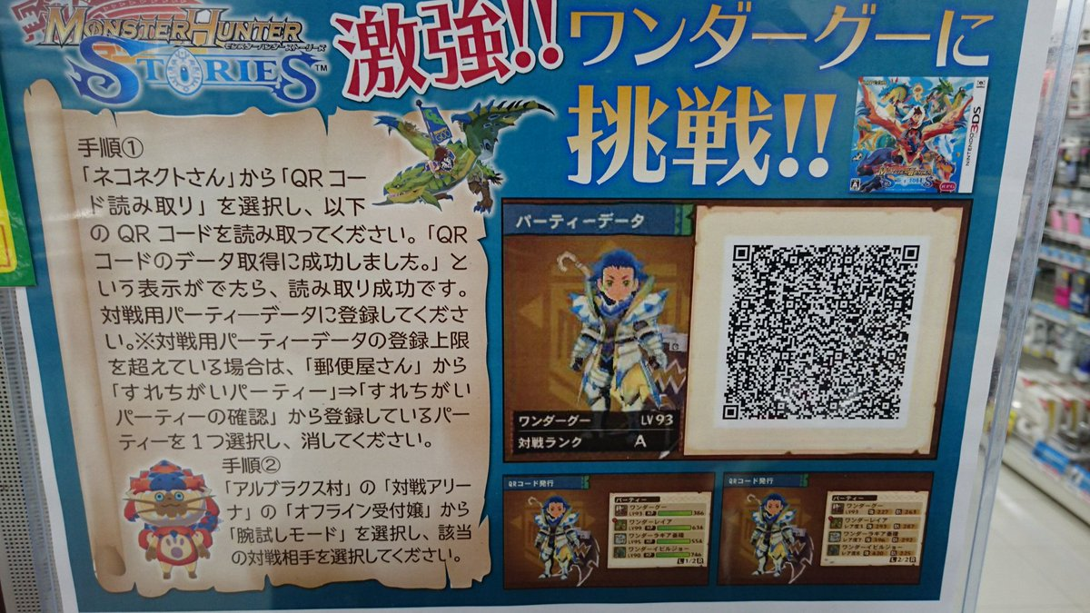 Kogath On Twitter Here S A Qr Code For You Monster Hunter