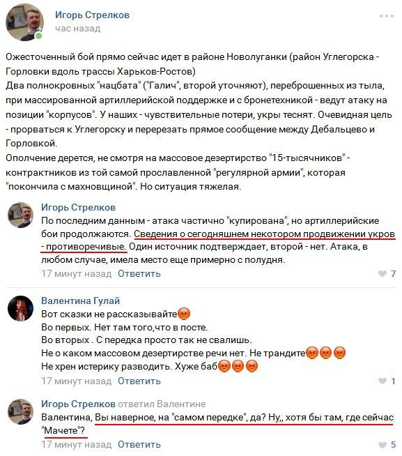 Самолет с ранеными не долетел из-за тумана до Одессы и сел в Виннице - Цензор.НЕТ 2436