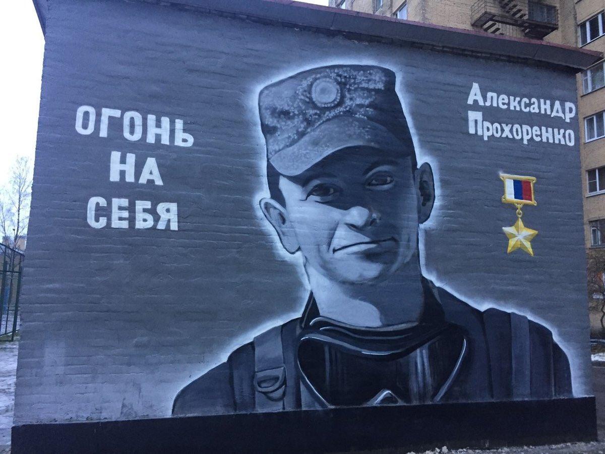 В Италии открыт памятник Герою России Прохоренко