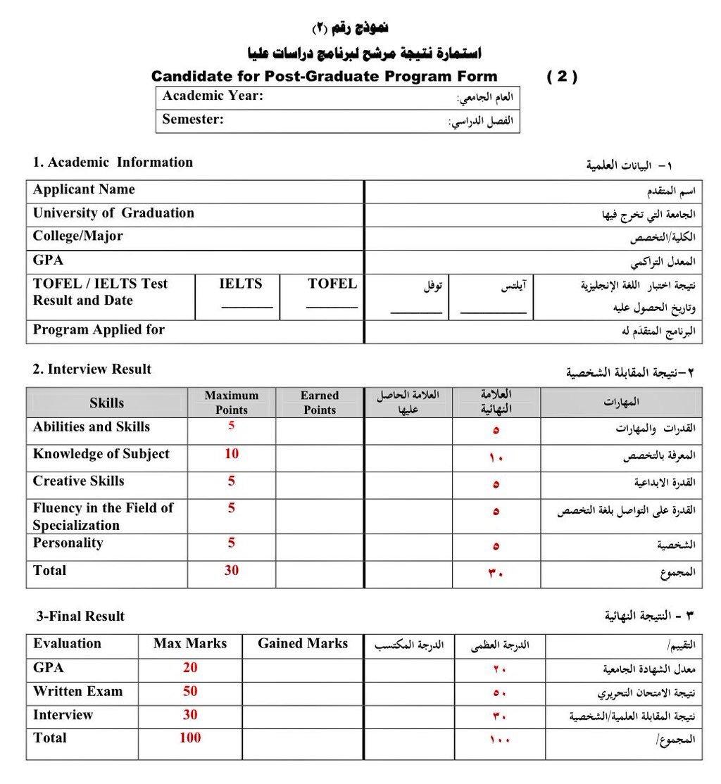 وافي بن عبد الله A Twitter نموذج مقابلة دراسات عليا بإحدى الجامعات السعودية يعطي تصور عن المهم والمطلوب بقية الجامعات مقاربة مفيد