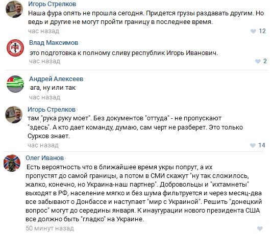 Украинская армия установила блокпост на окраине села Новолуганское, - Минобороны - Цензор.НЕТ 80